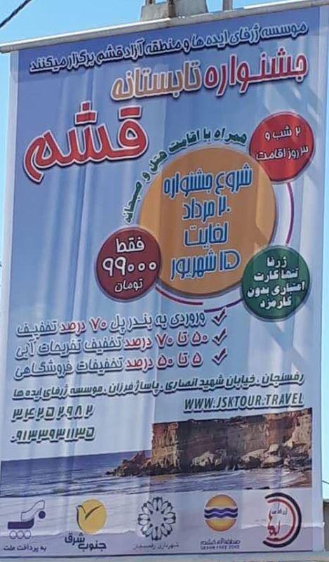 تصویر از جشنواره تابستانی قشم امروز آغاز می شود / سه روز اقامت در قشم با ۹۹ هزار تومان / ۲۱ شب به یاد ماندنی