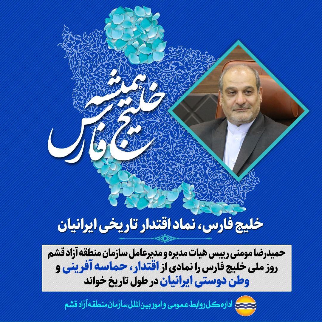 تصویر از پیام مدیرعامل سازمان منطقه آزاد قشم به مناسبت روز ملی خلیج فارس