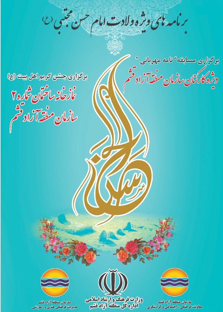 تصویر از برگزاری ویژه برنامه های بزرگداشت ولادت حضرت امام حسن مجتبی(ع) در قشم