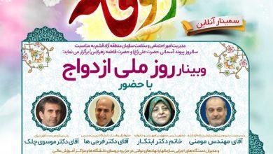 تصویر از وبینار روز ملی ازدواج در منطقه آزاد قشم برگزار می شود