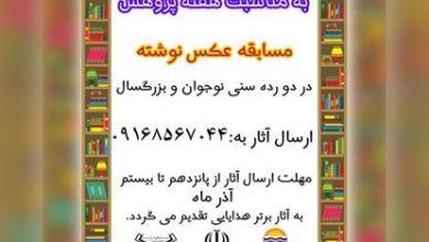 تصویر از برگزاری مسابقه عکس نوشته به مناسبت هفته پژوهش