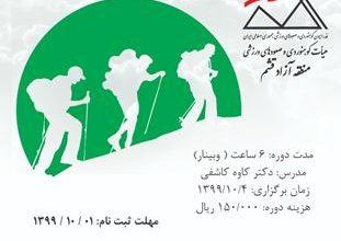 تصویر از دومین دوره آموزشی کوهپیمایی همگانی در قشم برگزار می شود
