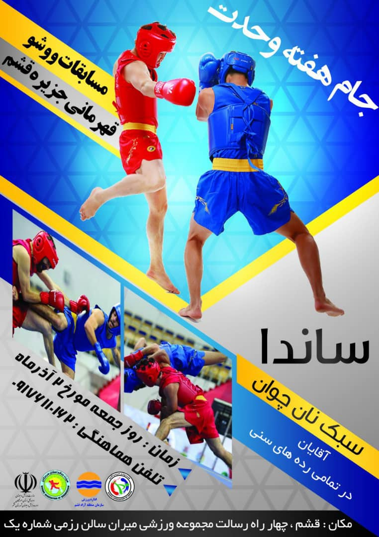 "Photo of مسابقات ووشو قهرمانی مردان، ""جام وحدت"" در جزیره قشم برگزار می شود"