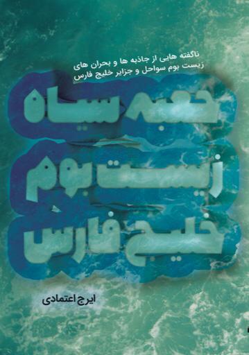 """تصویر از رونمایی از کتاب """"جعبه سیاه زیست بوم خلیج فارس"""""""