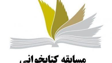 تصویر از برترین های مسابقه کتابخوانی وحدت اسلامی قشم معرفی شدند