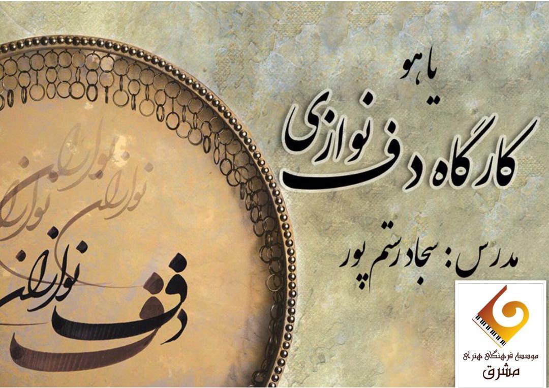 تصویر از برگزاری کارگاه دف نوازی در قشم