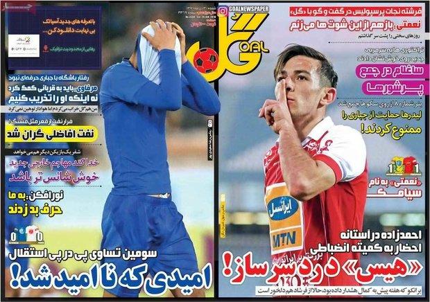 تصویر از صفحه اول روزنامههای ورزشی ۳۰ دی ۹۶