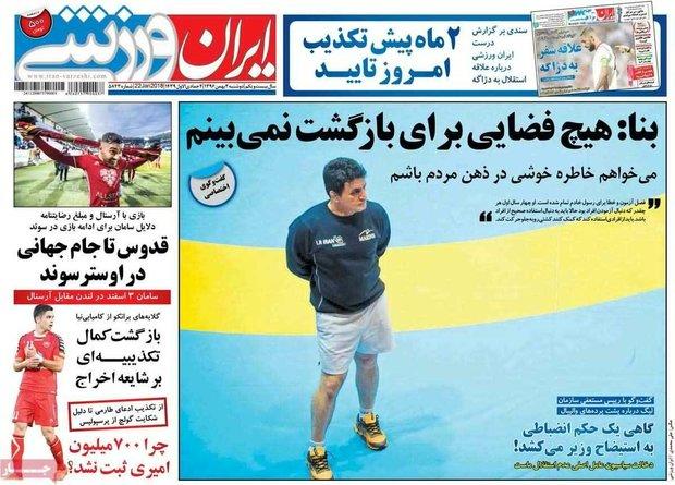 تصویر از صفحه اول روزنامههای ورزشی ۲ بهمن ۹۶