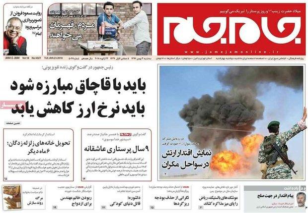 تصویر از صفحه اول روزنامههای ۳ بهمن ۹۶