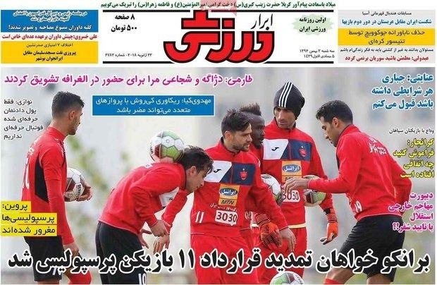 تصویر از صفحه اول روزنامههای ورزشی ۳ بهمن ۹۶