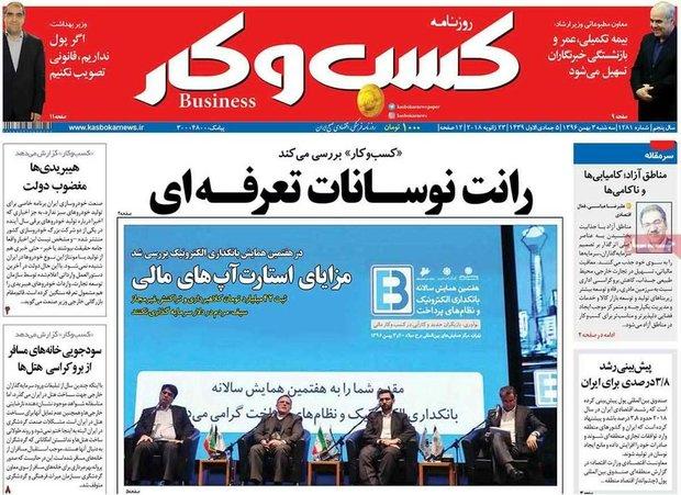تصویر از صفحه اول روزنامههای اقتصادی ۳ بهمن ۹۶