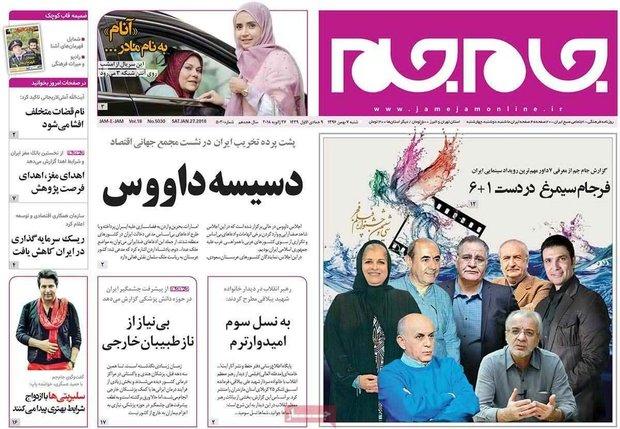 تصویر از صفحه اول روزنامههای ۷ بهمن ۹۶