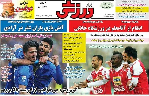 تصویر از صفحه اول روزنامههای ورزشی ۷ بهمن ۹۶