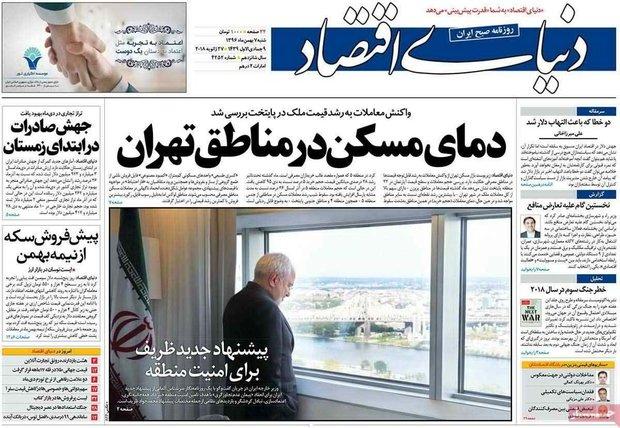 تصویر از صفحه اول روزنامههای اقتصادی ۷ بهمن ۹۶