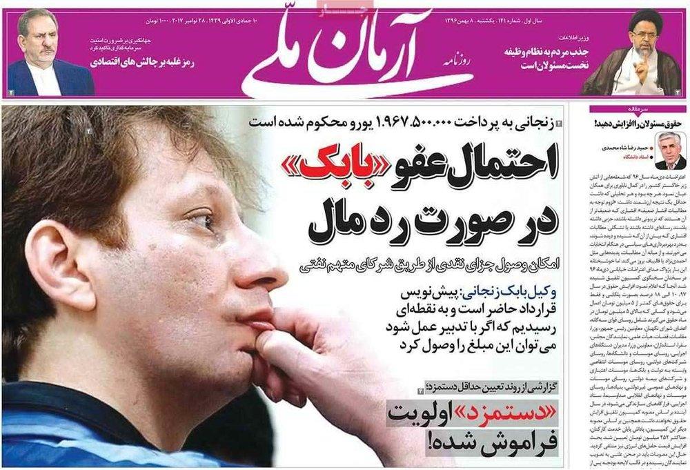 تصویر از صفحه اول روزنامههای ۸ بهمن ۹۶