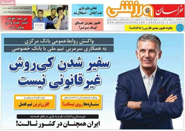 تصویر از صفحه اول روزنامههای ورزشی ۸ بهمن ۹۶