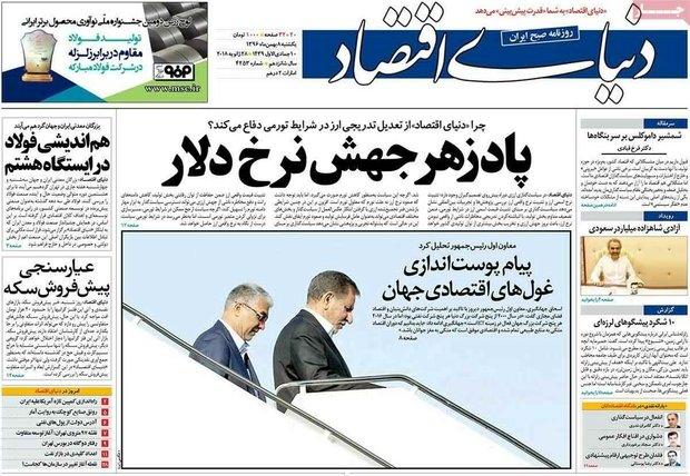 تصویر از صفحه اول روزنامههای اقتصادی ۸ بهمن ۹۶