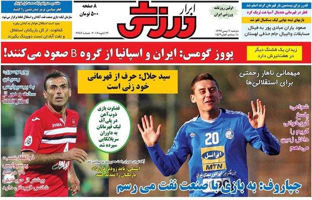 تصویر از صفحه اول روزنامههای ورزشی ۹ بهمن ۹۶
