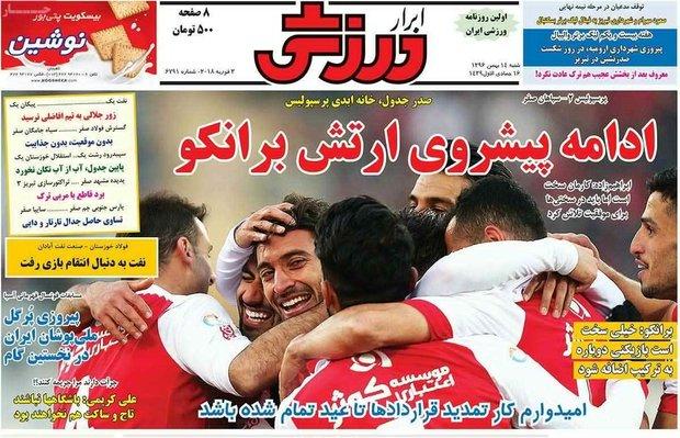 تصویر از صفحه اول روزنامههای ورزشی ۱۴ بهمن ۹۶