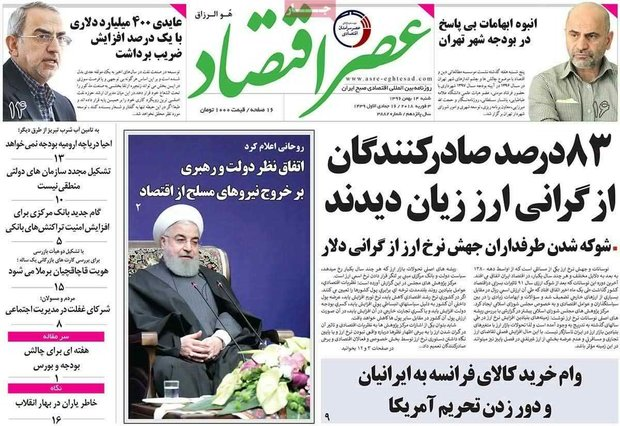 تصویر از صفحه اول روزنامههای اقتصادی ۱۴ بهمن ۹۶