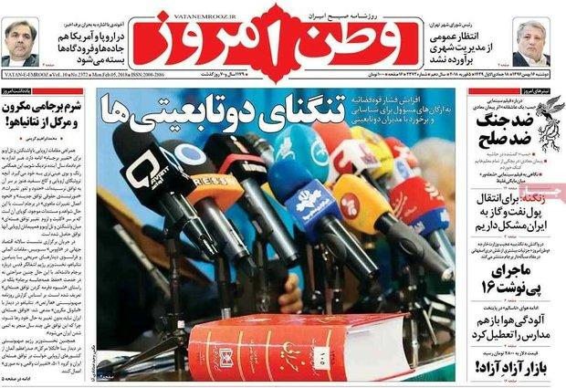 تصویر از صفحه اول روزنامههای ۱۶ بهمن ۹۶