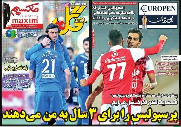 تصویر از صفحه اول روزنامههای ورزشی ۱۶ بهمن ۹۶