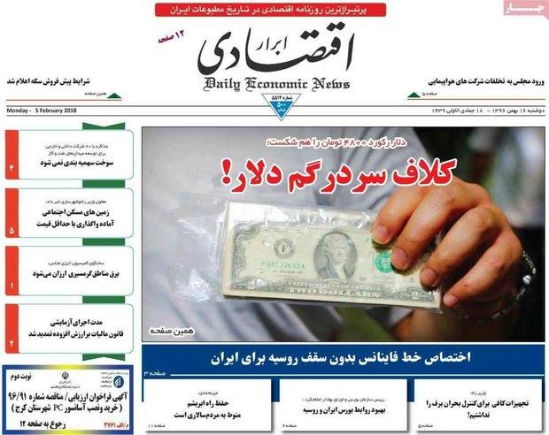 تصویر از صفحه اول روزنامههای اقتصادی ۱۶ بهمن ۹۶