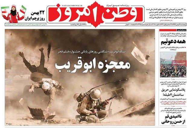 تصویر از صفحه اول روزنامههای ۱۹ بهمن ۹۶