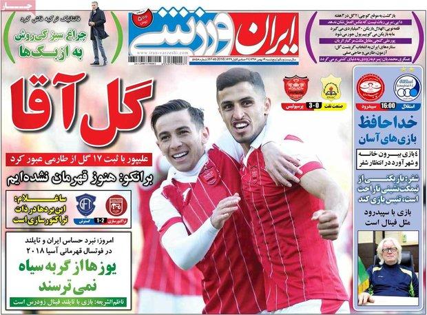 تصویر از صفحه اول روزنامههای ورزشی ۱۹ بهمن ۹۶