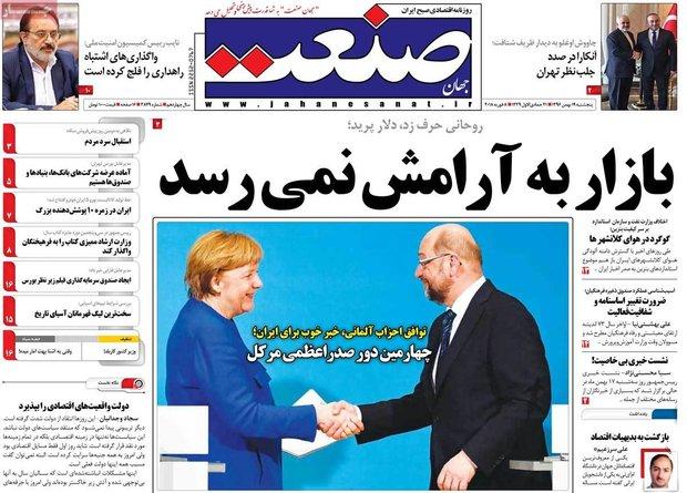 تصویر از صفحه اول روزنامههای اقتصادی ۱۹ بهمن ۹۶