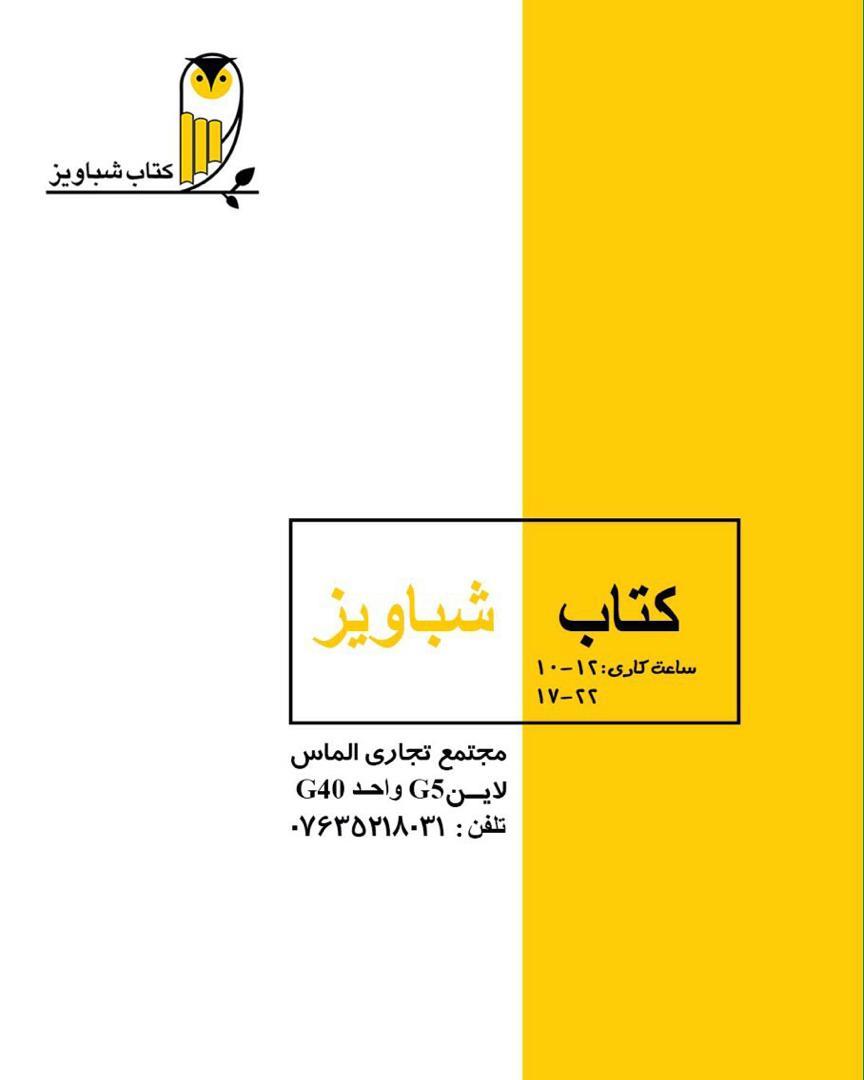 تصویر از کتابفروشی شباویز قشم افتتاح شد
