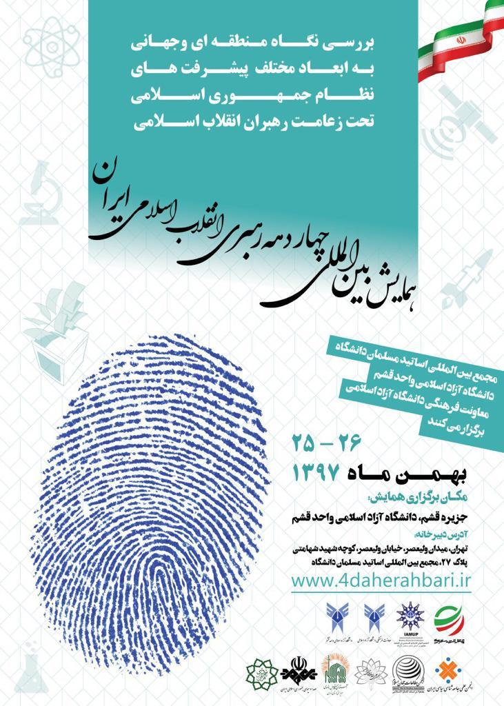 """تصویر از برگزاری همایش بینالمللی """"۴ دهه رهبری انقلاب اسلامی"""" در دانشگاه آزاد قشم"""