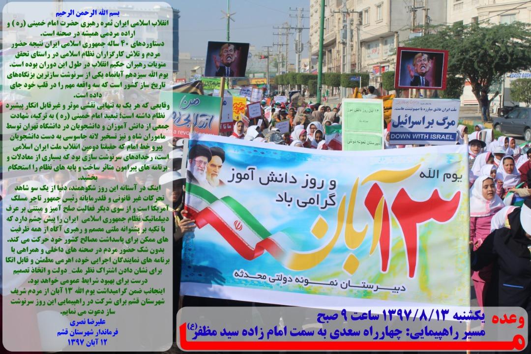 تصویر از پیام علیرضا نصری فرماندار شهرستان قشم در آستانه راهپیمایی ۱۳ آبان