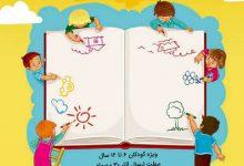 تصویر از مسابقه نقاشی روز جهانی کودک در قشم برگزار میشود