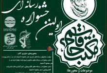 تصویر از اولین جشنواره رسانهای «مکتب حاج قاسم» آغاز شد+پوستر جشنواره