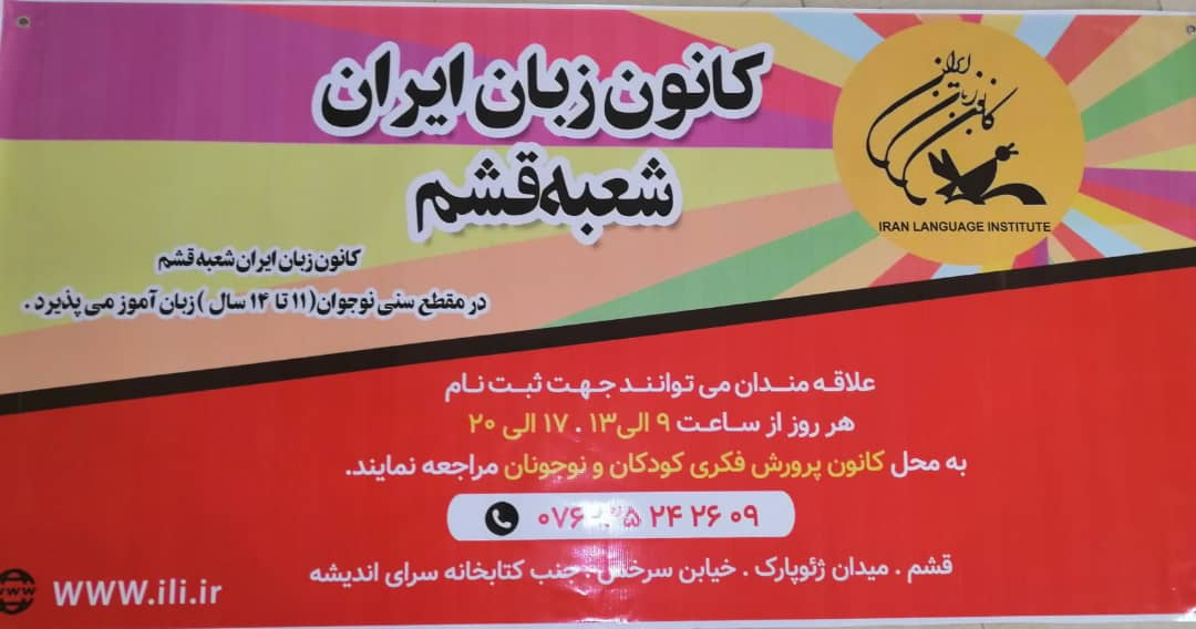 تصویر از آغاز به کار کانون زبان ایران شعبه قشم