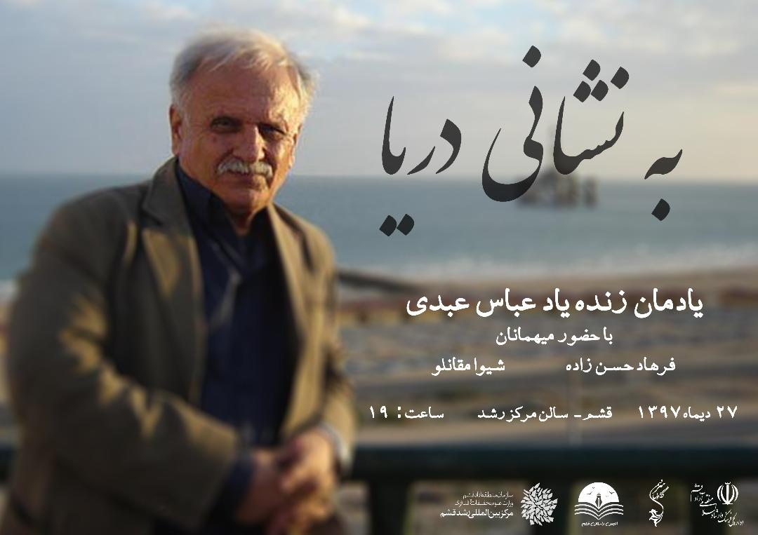 تصویر از به نشانی دریا، یادمان عباس عبدی