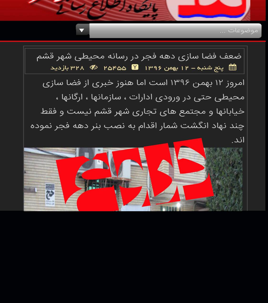 تصویر از تبلور فجر فاطمی در قشم ( + عکس ) / باید از دوستانِ به ظاهر بصیر در هراس بود